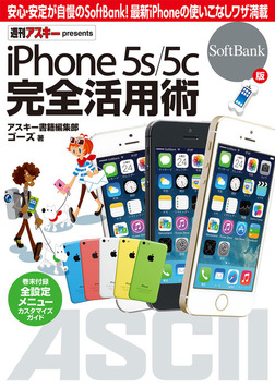 iPhone 5s/5c 完全活用術 SoftBank版-電子書籍