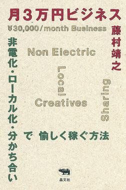 月3万円ビジネス-電子書籍