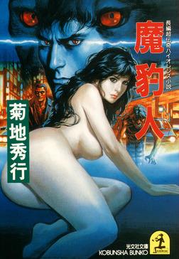 魔豹人-電子書籍