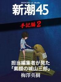 担当編集者が見た「素顔の城山三郎」―新潮45 eBooklet 手記編2