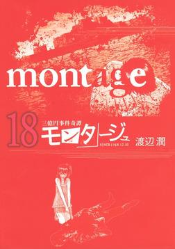 三億円事件奇譚 モンタージュ(18)-電子書籍