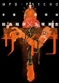 多重人格探偵サイコ(5)