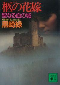 柩の花嫁 聖なる血の城(講談社文庫)
