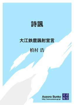 詩諷 大江鉄麿諷射宣言-電子書籍