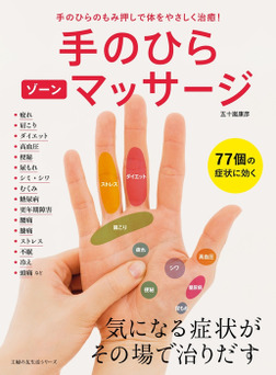 手のひらゾーンマッサージ-電子書籍