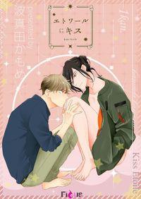 エトワールにキス