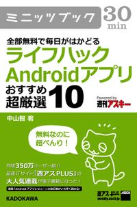 全部無料で毎日がはかどる ライフハックAndroidアプリ おすすめ超厳選10