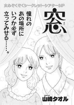 ブラック主婦 vol.5~窓~-電子書籍