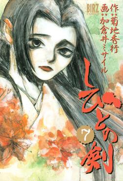 しびとの剣 (7)-電子書籍
