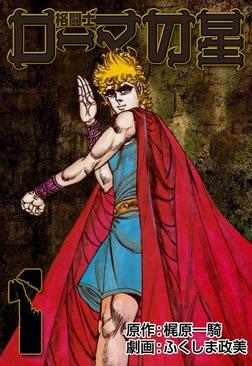 格闘士ローマの星1-電子書籍