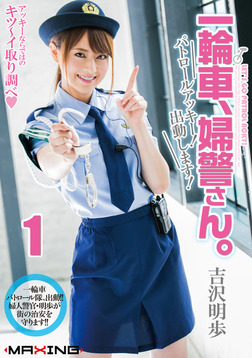 一輪車、婦警さん。 パトロールアッキー!出動します! 吉沢明歩 1-電子書籍