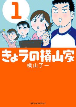 きょうの横山家 1-電子書籍
