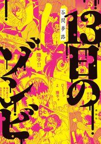 13日のゾンビ(コミッククリエイト)