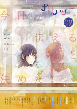ガレット No.9-電子書籍