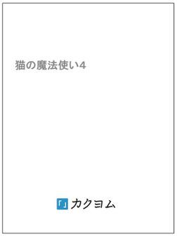 猫の魔法使い4-電子書籍