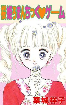 桜姫ろまんちっく・ゲーム-電子書籍