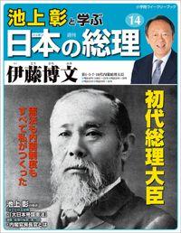 池上彰と学ぶ日本の総理 第14号 伊藤博文