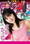 週刊少年サンデー 2020年42号(2020年9月16日発売)