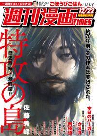 週刊漫画TIMES 2017年12/22号