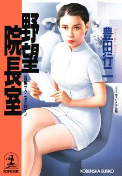 野望院長室-電子書籍