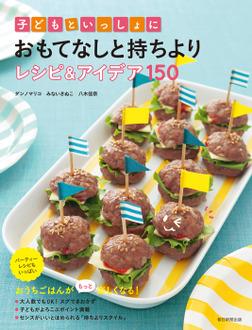 子どもといっしょにおもてなしと持ちよりレシピ&アイデア150-電子書籍
