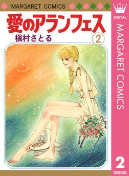 愛のアランフェス 2-電子書籍
