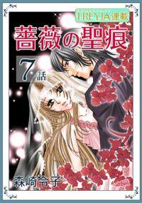薔薇の聖痕『フレイヤ連載』 7話