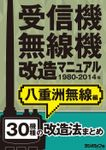 受信機・無線機改造マニュアル 1980-2014年