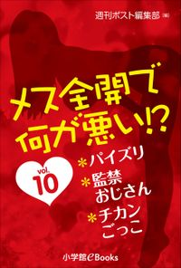 メス全開で何が悪い!? vol.10~パイズリ、監禁おじさん、チカンごっこ~