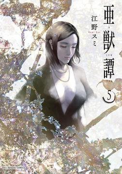 亜獣譚(5)-電子書籍