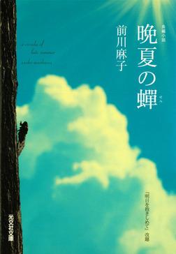 晩夏の蝉-電子書籍