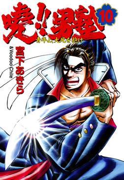 暁!!男塾 -青年よ、大死を抱け- 第10巻-電子書籍