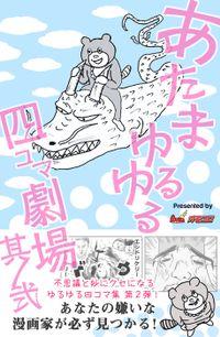 あたまゆるゆる四コマ劇場 其ノ弐