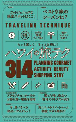 もっと楽しく!もっとお得に! ハワイの旅テク314-電子書籍