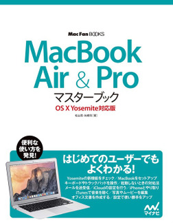 MacBook Air & Proマスターブック OS X Yosemite対応版-電子書籍