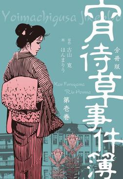 宵待草事件簿【分冊版】 1-電子書籍