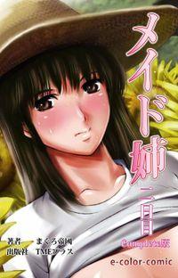 【フルカラー】メイド姉 2日目 Complete版