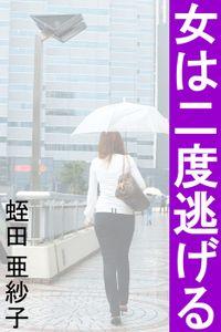 女は二度逃げる(綜合図書)