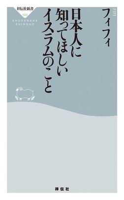 日本人に知ってほしいイスラムのこと-電子書籍