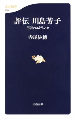 評伝 川島芳子 男装のエトランゼ-電子書籍