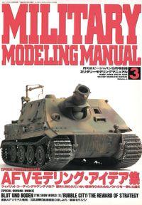 MILITARY MODELING MANUAL Vol.3