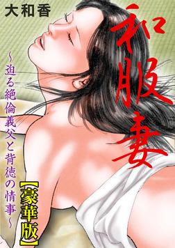 和服妻~迫る絶倫義父と背徳の情事~【豪華版】-電子書籍