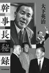 幹事長秘録(毎日新聞出版)