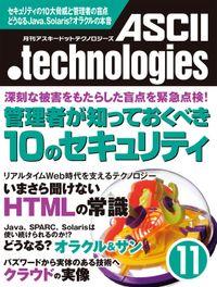 月刊アスキードットテクノロジーズ 2010年11月号