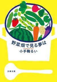 野菜畑で見る夢は