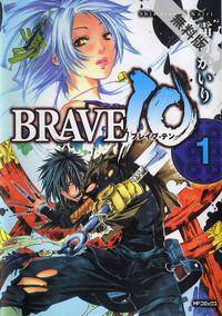 BRAVE 10 ブレイブ-テン 1【期間限定 無料お試し版】