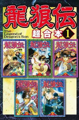 龍狼伝 超合本版(1)-電子書籍