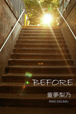 BEFORE-電子書籍