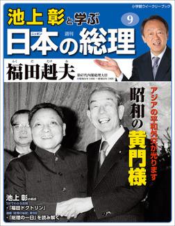 池上彰と学ぶ日本の総理 第9号 福田赳夫-電子書籍