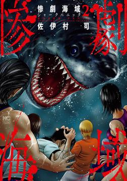 惨劇海域~シャークパニック~ 2-電子書籍